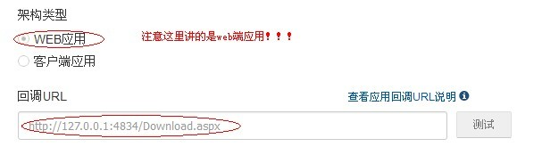 接口开发中根据回调地址获取正式环境下的授权码 - 盛情渊 - 南宫云遥的博客
