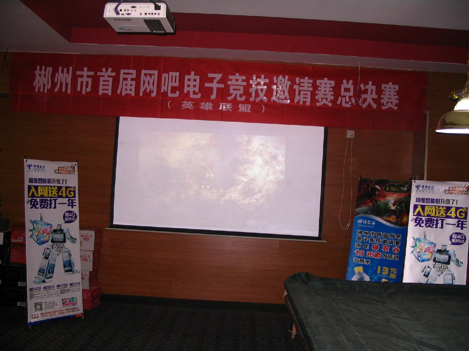 郴州首届网吧电子竞技邀请赛总决赛