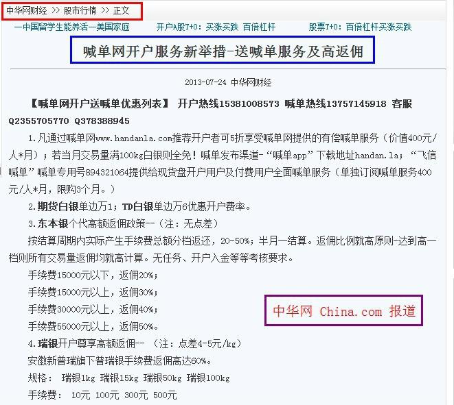 中华网报道-喊单网开户返佣优惠