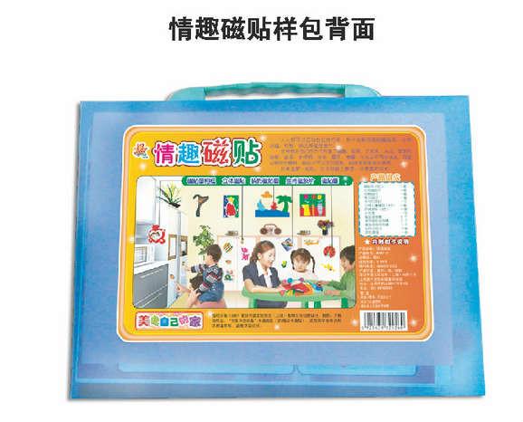 【幼儿园手工创意饰品美劳制作diy教案教具教材磁贴