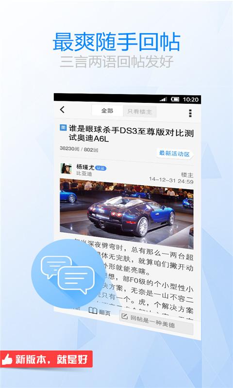【免費生活App】太平洋汽车网-APP點子