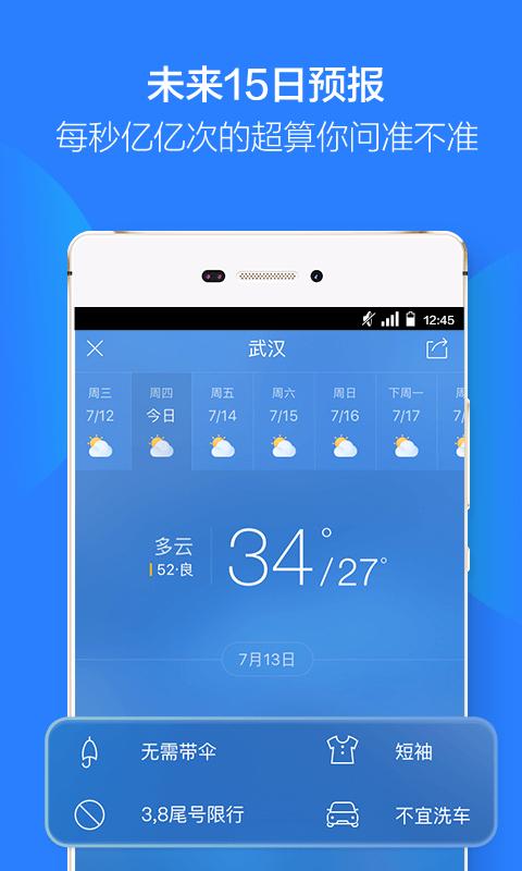 天气通-应用截图