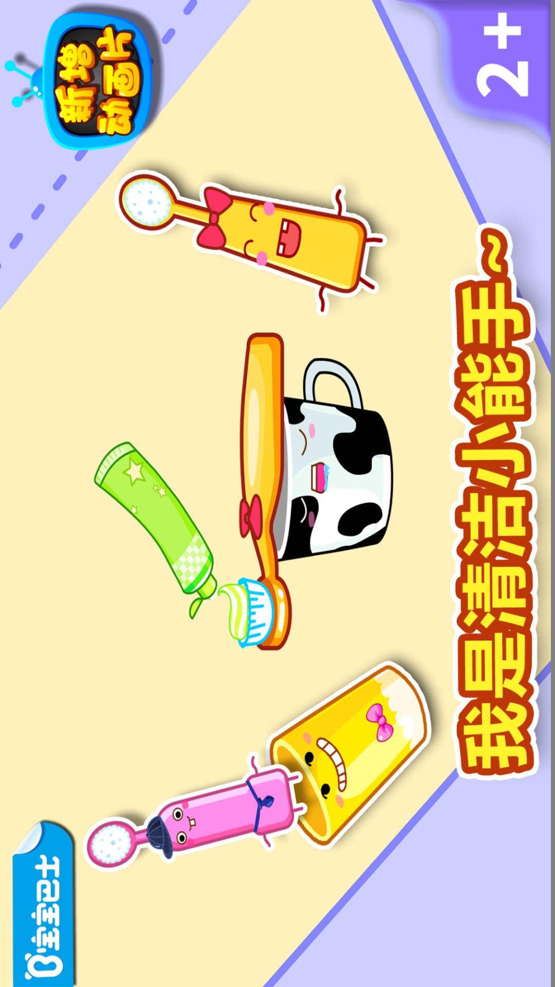 宝宝爱刷牙-习惯养成-应用截图