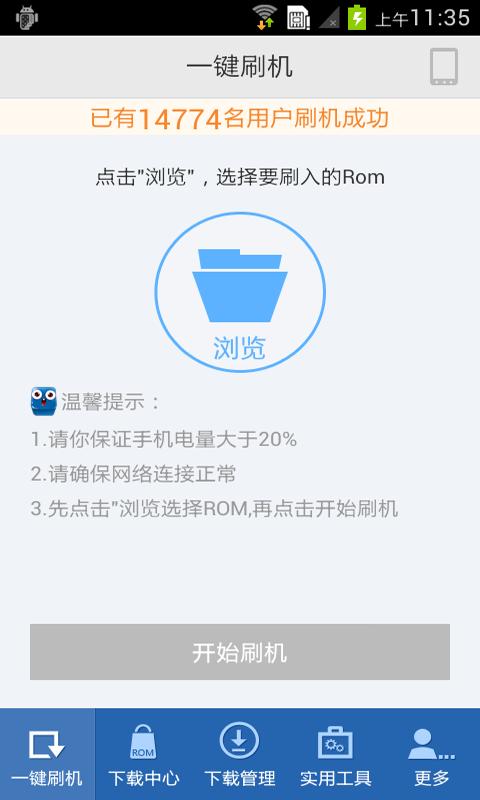 玩工具App|果冻刷机免費|APP試玩