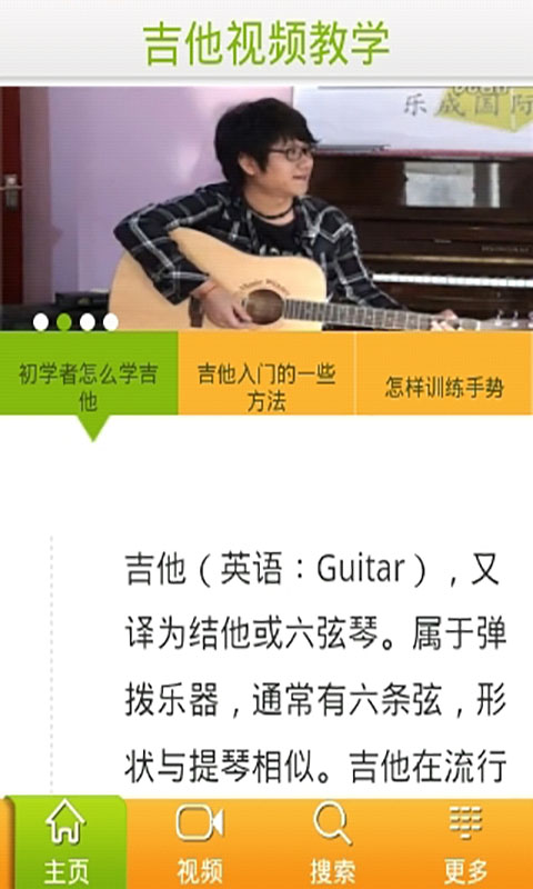 【免費媒體與影片App】吉他视频教学-APP點子