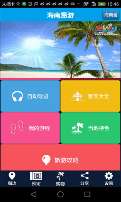 海南易游-应用截图
