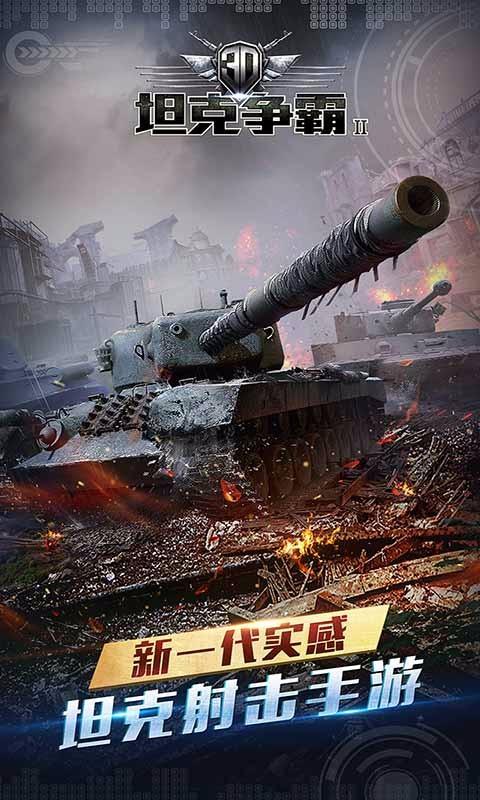 3D坦克争霸2-应用截图