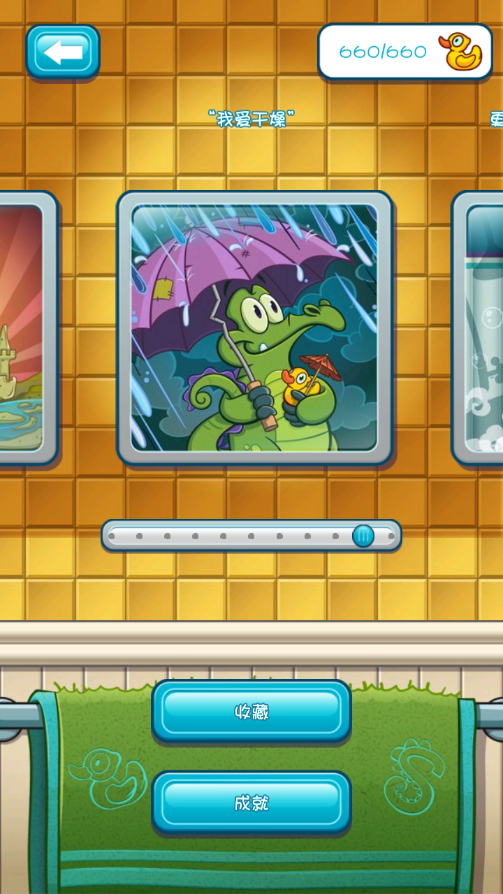鳄鱼小顽皮爱洗澡-应用截图