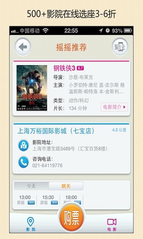 玩財經App|电影摇摇免費|APP試玩