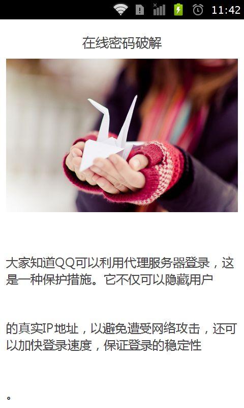 QQ密码破解与木马防范