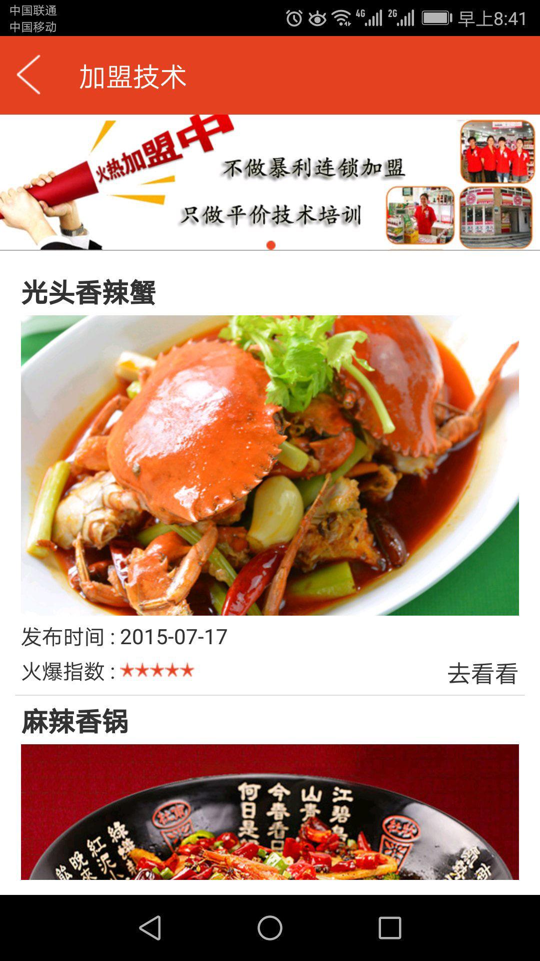 中国食话食说-应用截图