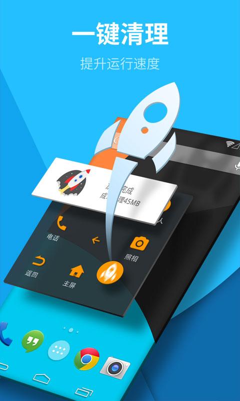 虚拟按键大师微桌面-应用截图