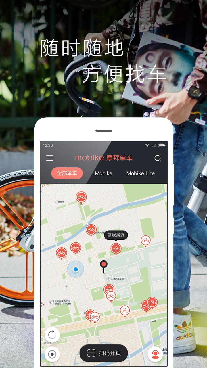 摩拜单车-应用截图