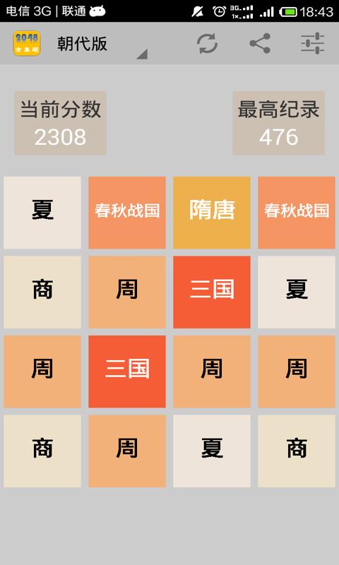 玩免費模擬APP|下載全集版2048 app不用錢|硬是要APP