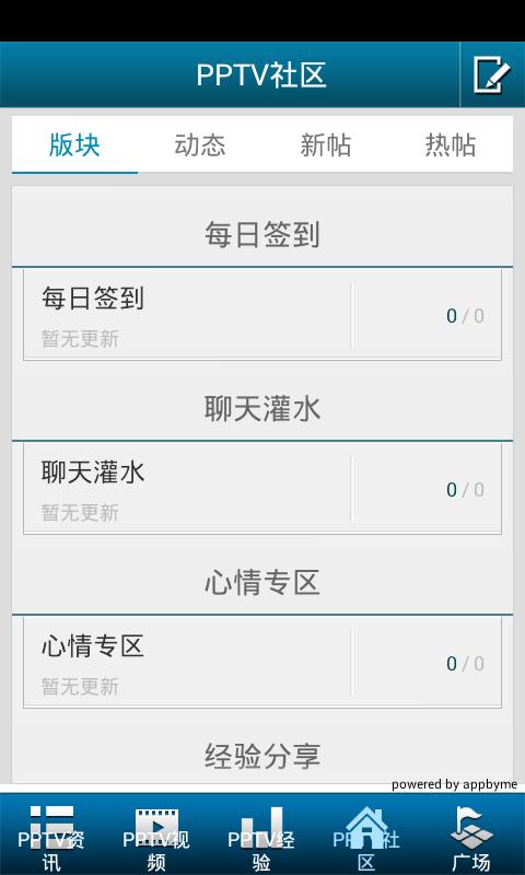 PPTV精选|玩媒體與影片App免費|玩APPs