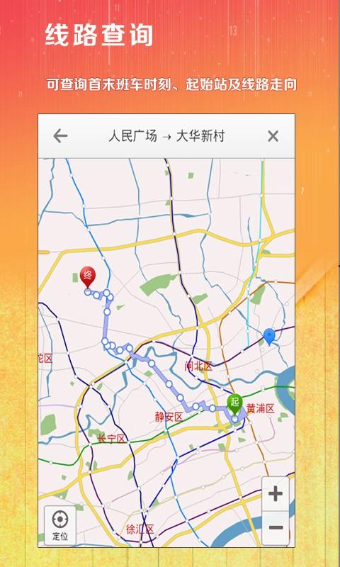 上海公交APP有了实时查询功能可预知到站时间[图 ... - 东方网