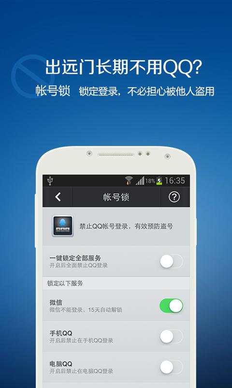 【免費工具App】QQ安全中心-APP點子