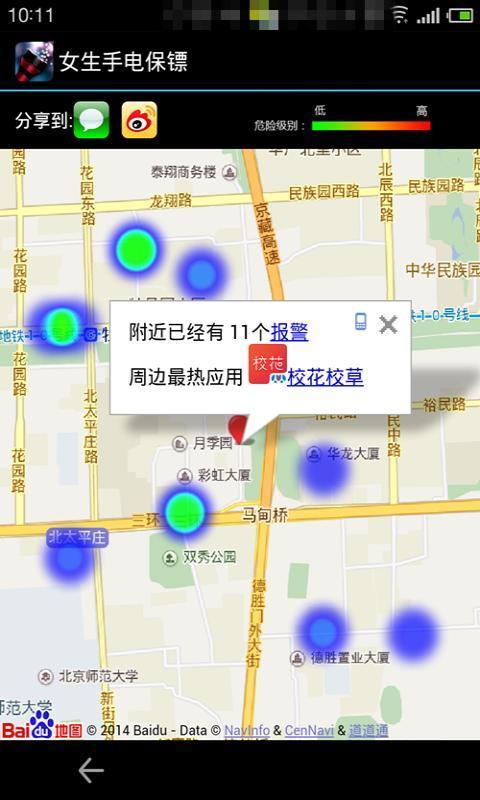 僵尸风暴app - 首頁 - 電腦王阿達的3C胡言亂語