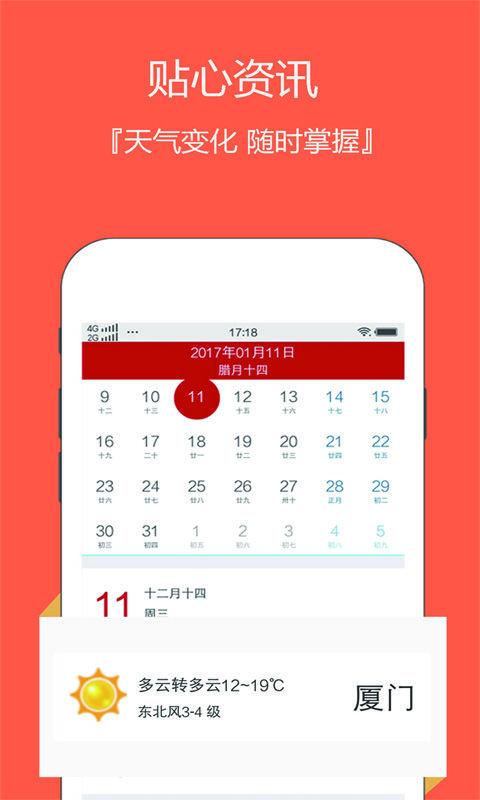 云犀日历-日历-应用截图