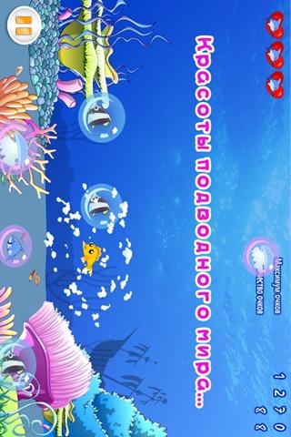 В глубинах океана