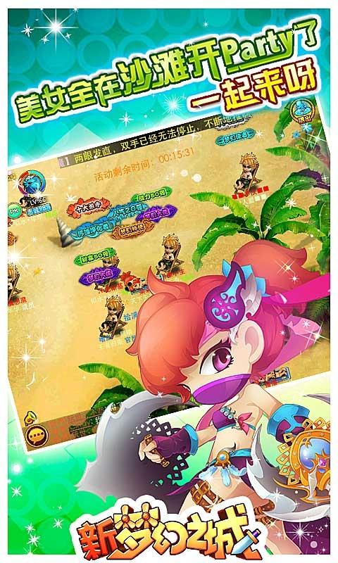 新梦幻之城|玩角色扮演App免費|玩APPs