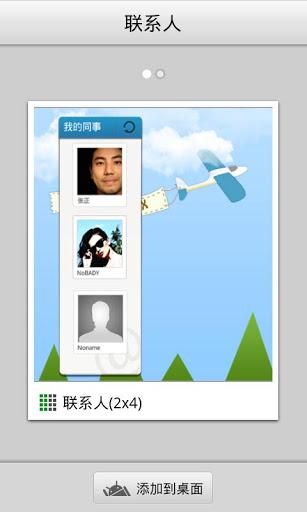 免費社交App|GO 联系人小部件|阿達玩APP