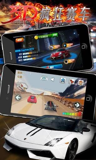3D疯狂赛车 賽車遊戲 App-愛順發玩APP