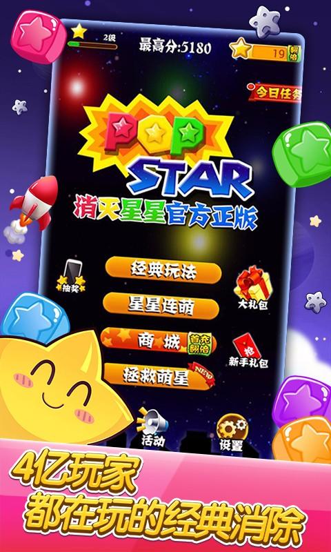 PopStar!消灭星星-应用截图