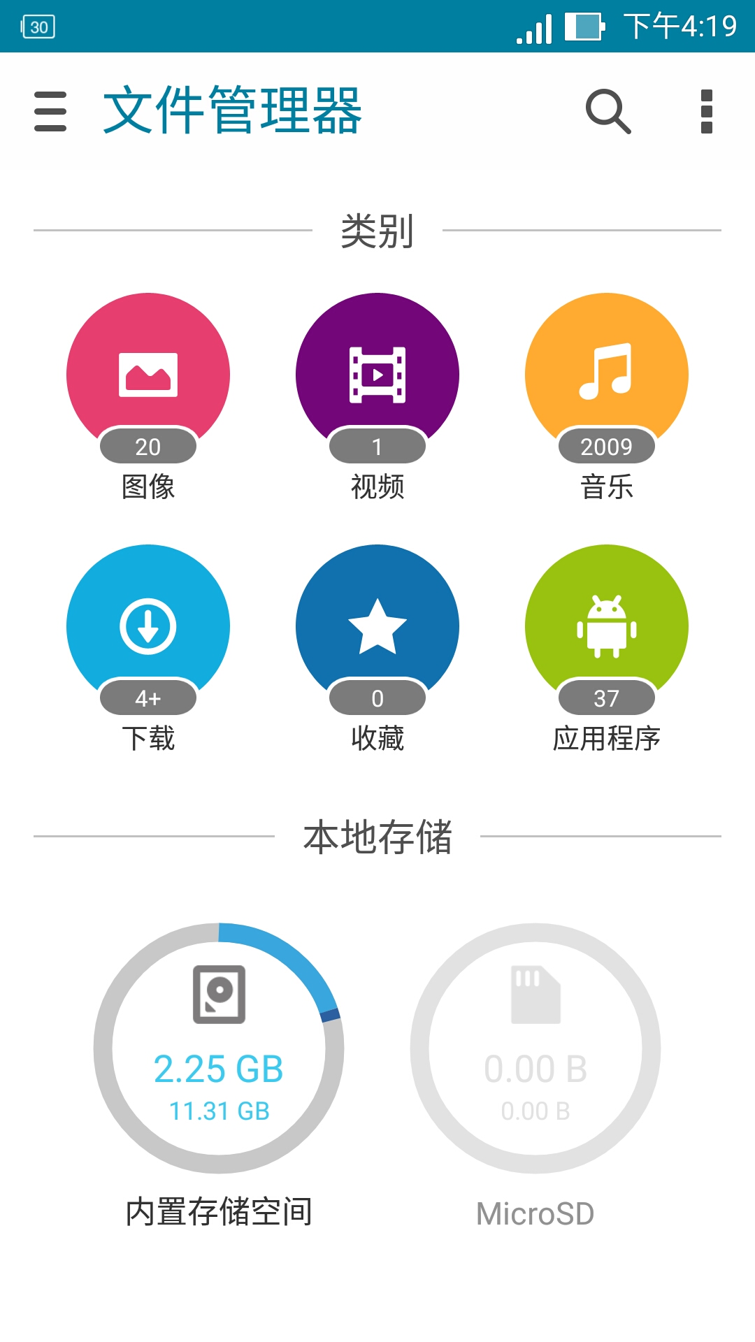 File Manager-应用截图