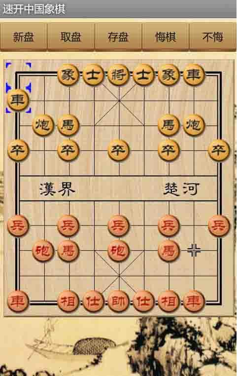 【免費棋類遊戲App】速开中国象棋-APP點子