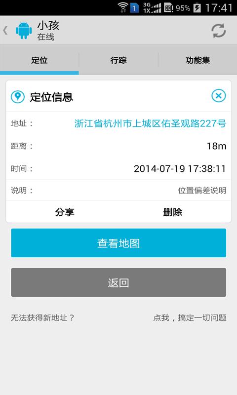 【免費工具App】定位宝-APP點子