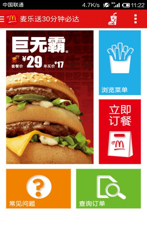 【免費財經App】麦当劳麦乐送-APP點子