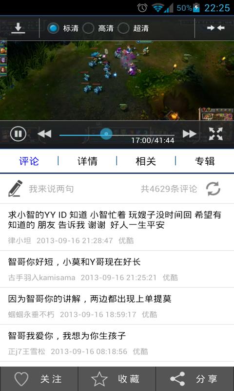 英雄联盟视频之家 媒體與影片 App-愛順發玩APP