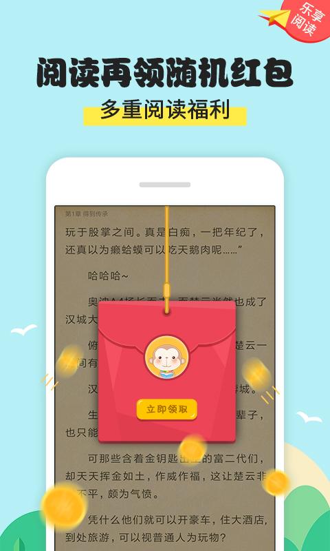 塔读文学-网络小说大全-应用截图
