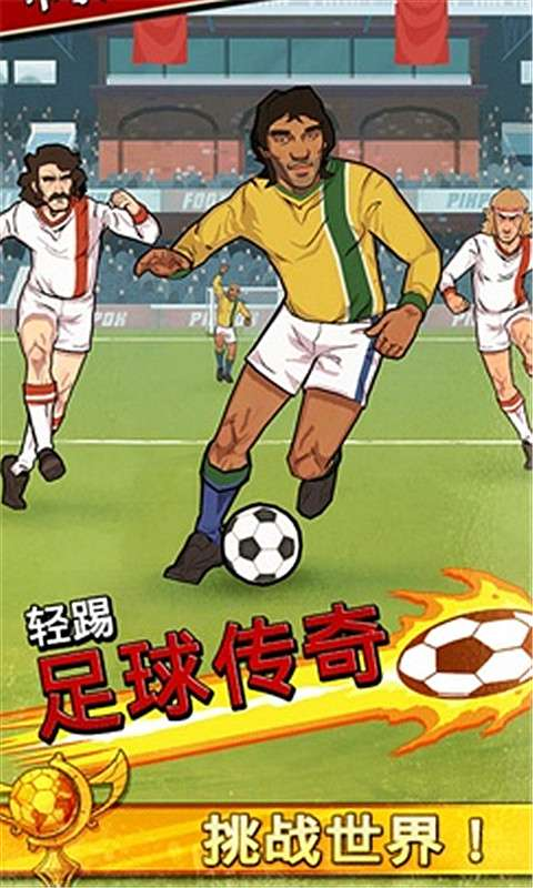 【免費體育競技App】世界杯-轻踢足球传奇-APP點子