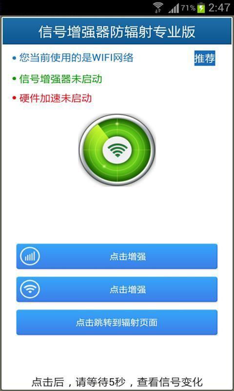 WiFi网络加速器