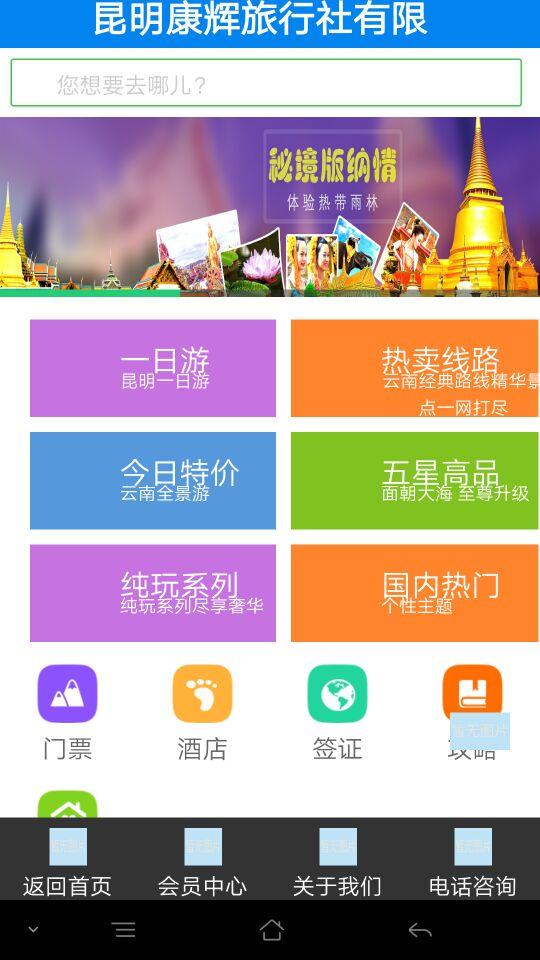 云南旅游-应用截图