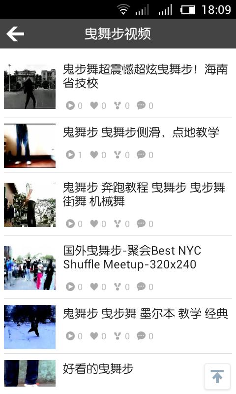 【免費媒體與影片App】鬼步舞-APP點子