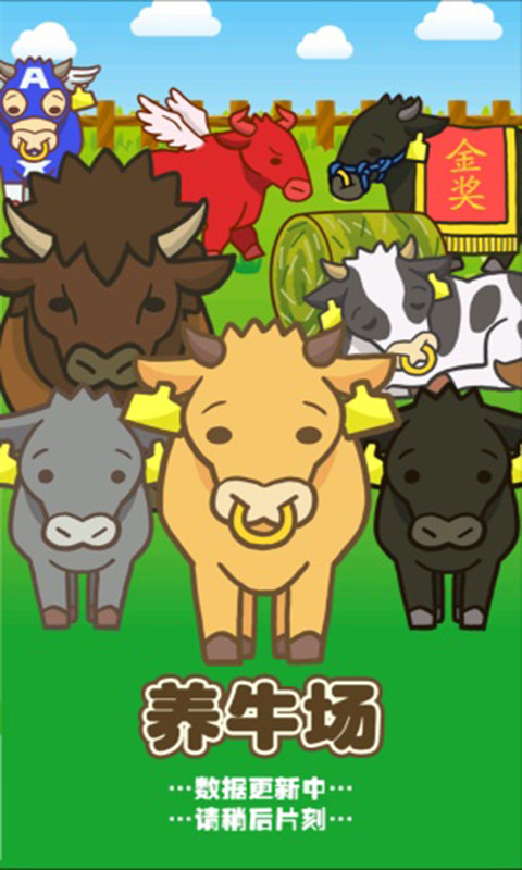 养牛场-应用截图