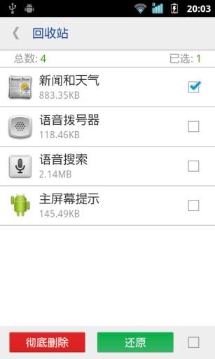 【免費工具App】系统软件卸载器-APP點子