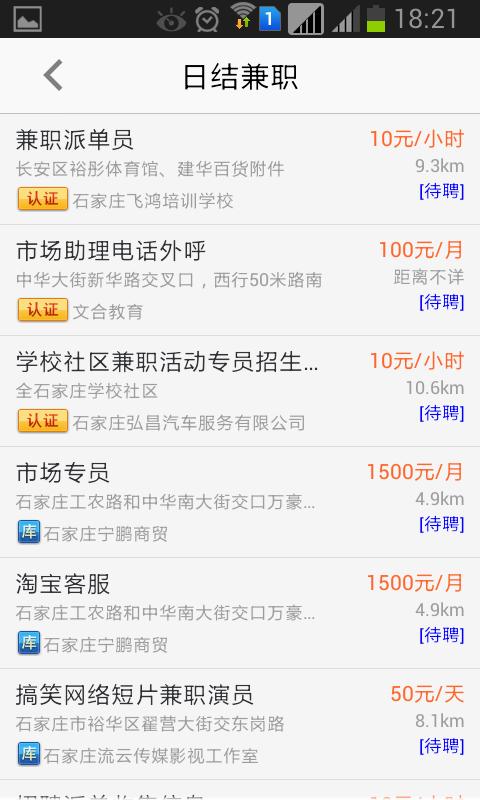 兼职库 社交 App-癮科技App