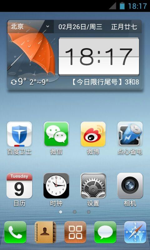 Iphone5-点心桌面主题