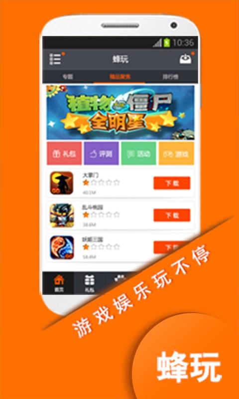 Detail 蜂好康 - Download App Free for Blackberry