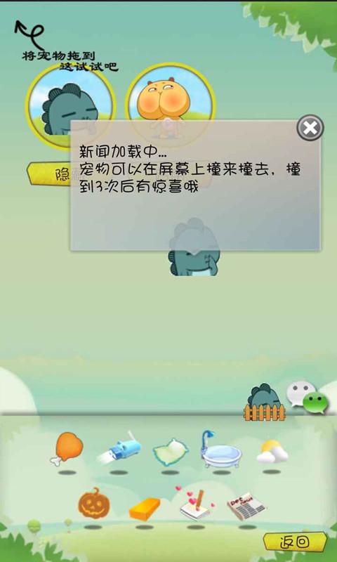 玩策略App|小怪兽桌面宠物免費|APP試玩