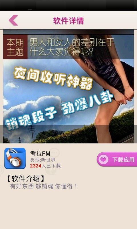 【免費生活App】辐射查查看-APP點子