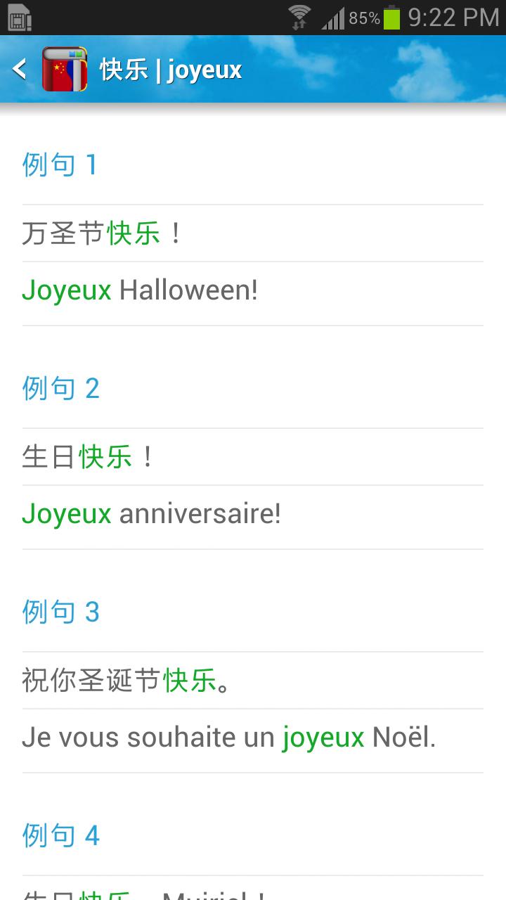 法汉字典-应用截图