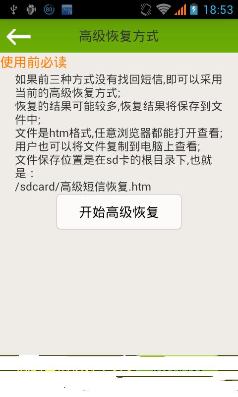 玩免費工具APP|下載误删除短信恢复 app不用錢|硬是要APP