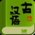古汉语字典 生產應用 App LOGO-硬是要APP