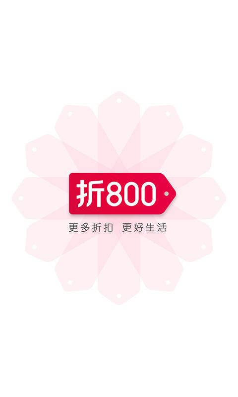折800-应用截图
