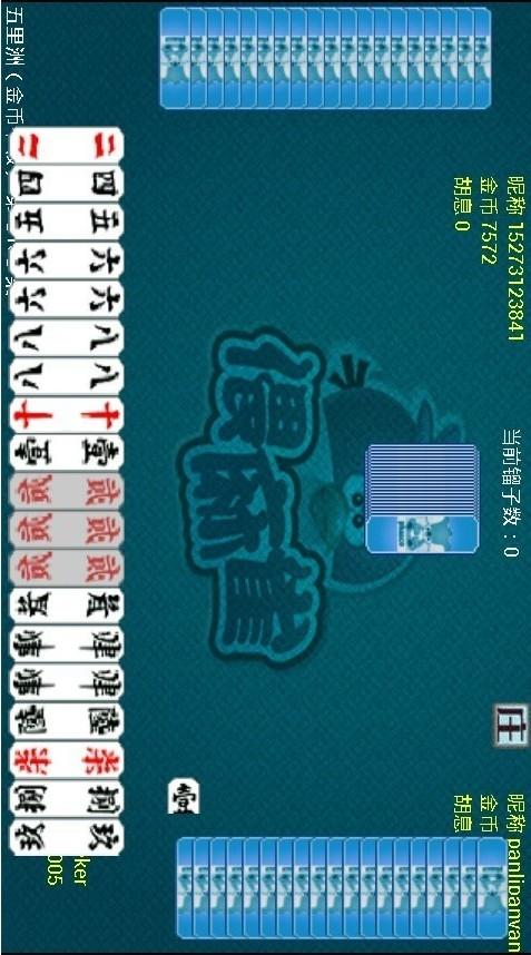 玩免費棋類遊戲APP|下載偎麻雀 app不用錢|硬是要APP